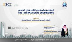International Engineering Conference