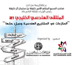 "The 21st Gulf Engineering forum ""Disputes in engineering projects and resolution methods"""